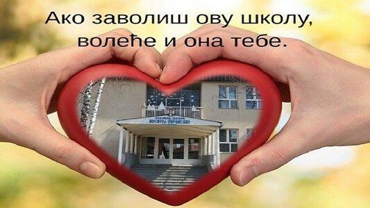 """ОШ """"Доситеј Обрадовић"""" Крушевац"""